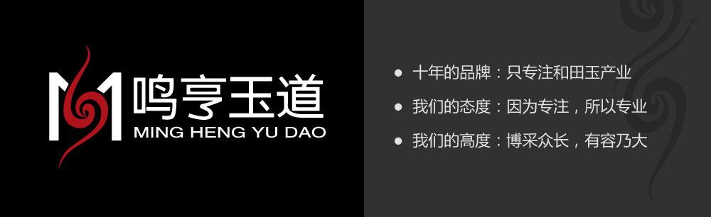 鸣亨玉道 品牌介绍