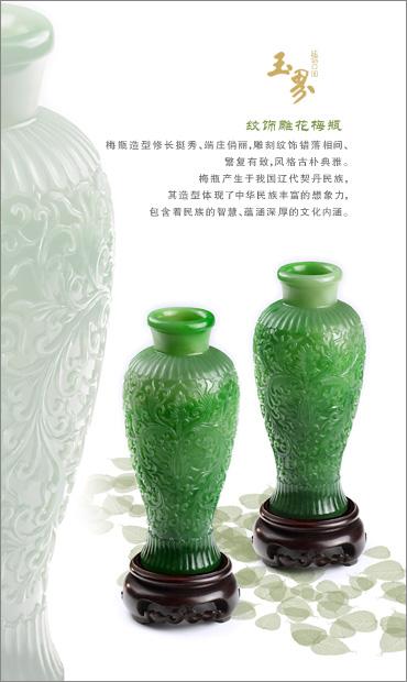 和田玉-碧玉-纹饰雕花梅瓶