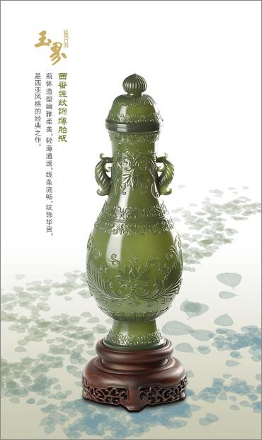 和田玉-青玉-纹饰薄胎瓶