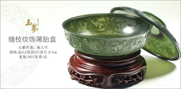 和田玉青玉-缠枝纹饰薄胎扁盒