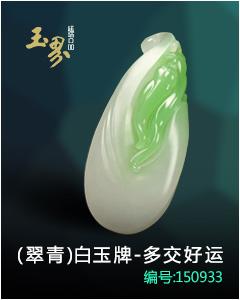 (翠青)白玉牌-多交好運