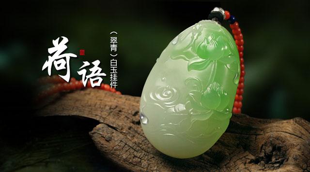 (翠青)白玉挂件-荷语