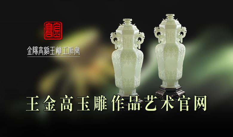 王金高玉雕作品官网