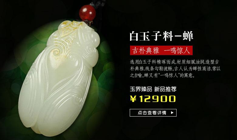 白玉子料挂件-蝉