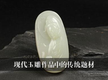 现代玉雕作品中的传统题材