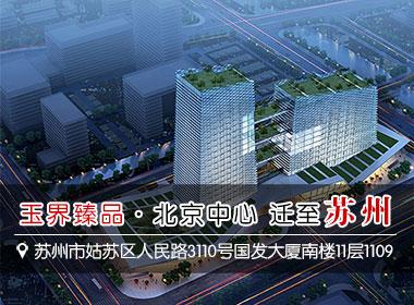 [公告] 玉界臻品·北京玉雕艺术中心迁至苏州了