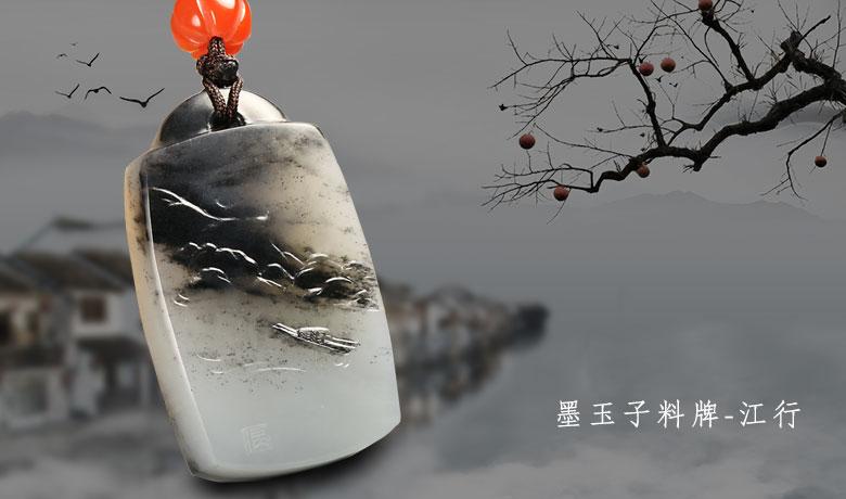 墨玉子料牌-江行