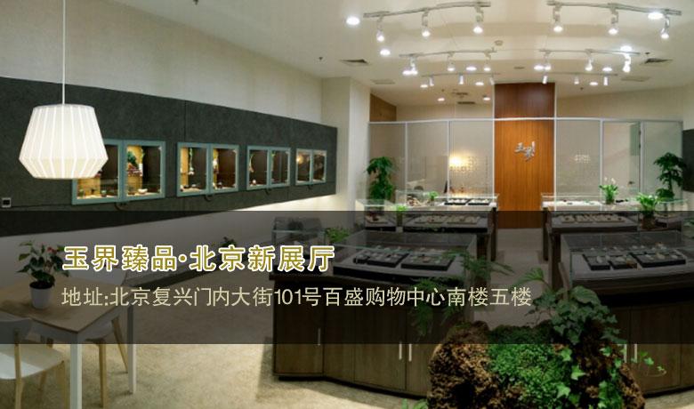 """玉界臻品玉雕艺术中心在北京又安""""新家"""""""