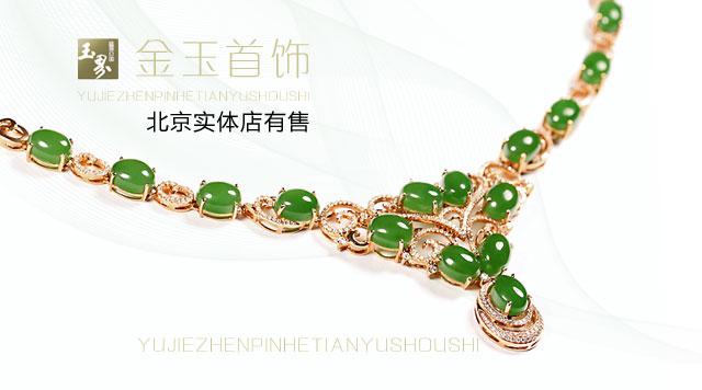 玉界臻品·金玉首饰