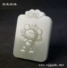 2008年北京奥林匹克运动会 青白玉:福娃