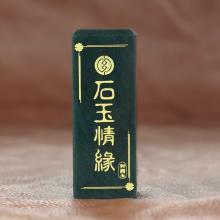【私人订制】和田玉青玉印章215g