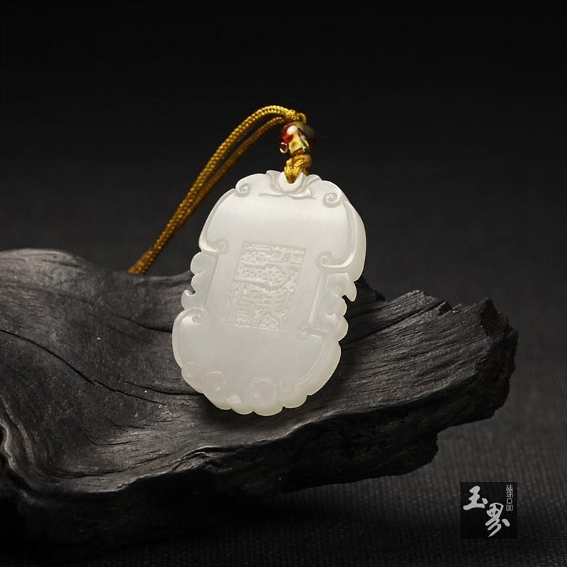 白玉牌-平生三级