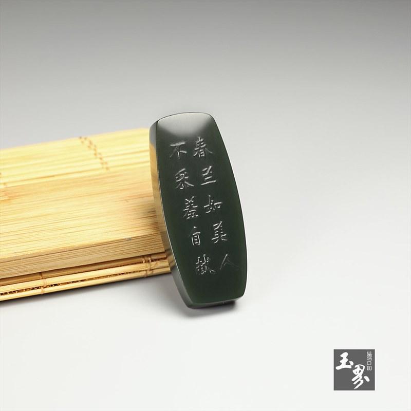 新疆青玉-兰花牌