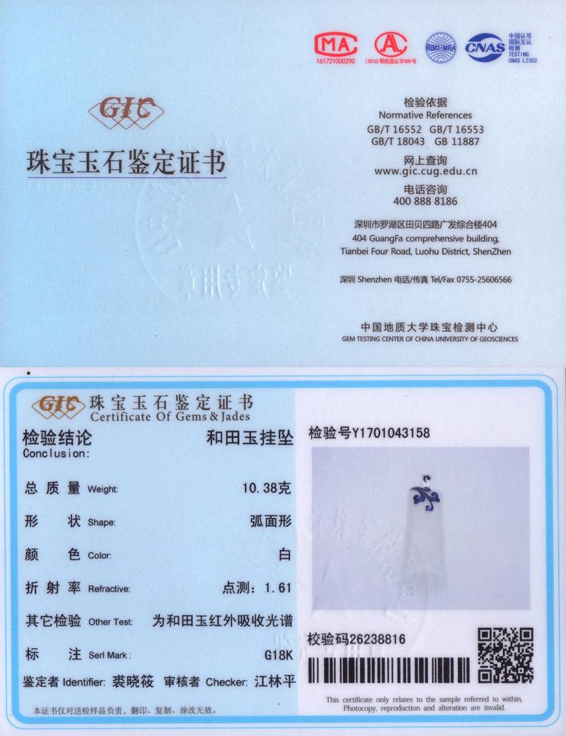 保真收藏证书