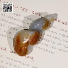 新疆和田玉红皮籽料青花挂件-海螺(特惠)