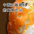 中国玉器题材的寓意文化