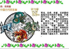 中国传统文化精华图解