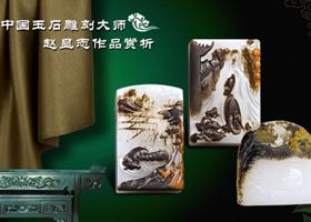 """新一代""""苏帮工""""之典范—记中国玉雕大师赵显志"""