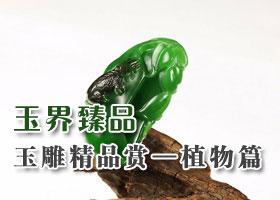 玉界臻品玉雕精品赏——植物篇