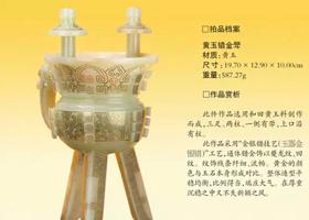 1240万元,从中国工艺美术大师马进贵玉雕作品《黄玉错金斝》说开去!