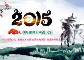 中国和田玉网恭祝各位玉友三羊开泰 五福临门!