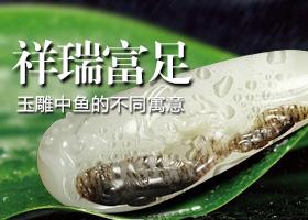 你知道玉雕中鱼的不同寓意吗?