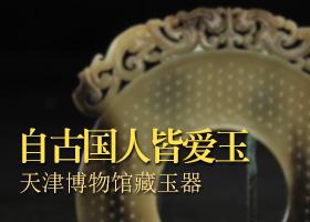 天津博物馆藏玉器:自古国人皆爱玉