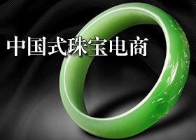互联网下的中国式珠宝电商