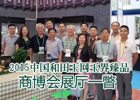 2015中国和田玉网玉界臻品商博会展厅一瞥