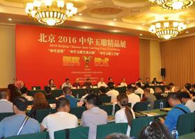 2016中华玉雕精品展在京举办