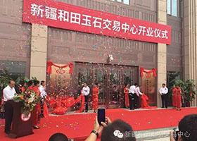 新疆和田玉石交易中心正式开业!