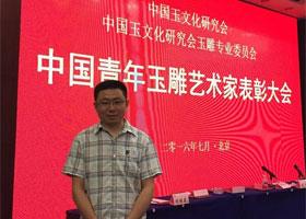 """张静被授予""""中国青年玉石雕艺术家""""荣誉称号"""