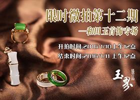 玉界臻品·限時微拍第12期—和田玉首飾專場指環篇