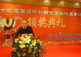"""新疆宝协举办第十四届""""国石杯""""颁奖典礼"""