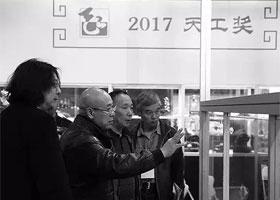 2017天工奖 15件金奖作品