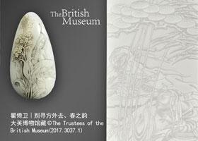 中国玉雕大师翟倚卫作品被大英博物馆永久收藏