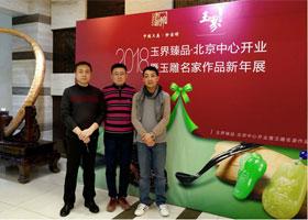 2018.1.1 玉界臻品·北京中心开业暨玉雕名家作品新年展