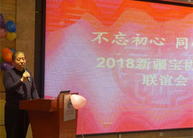 不忘初心 同心同行,新疆宝协举办2018迎新年会