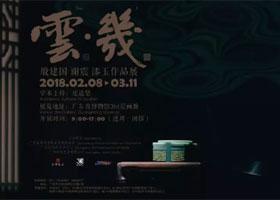 雲·幾——殷建國、謝震漆玉作品展
