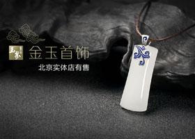 珐琅与白玉的碰撞——玉界臻品·祥云系列和田玉首饰