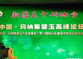第九屆中國·瑪納斯碧玉文化旅游節盛大開幕