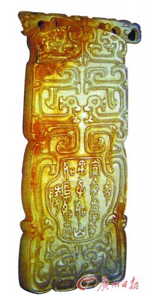 雨碎江南古筝谱玉面-清 地支纹玉牌   玉牌饰早在良渚文化时期已经出现,在汉代,出现了用