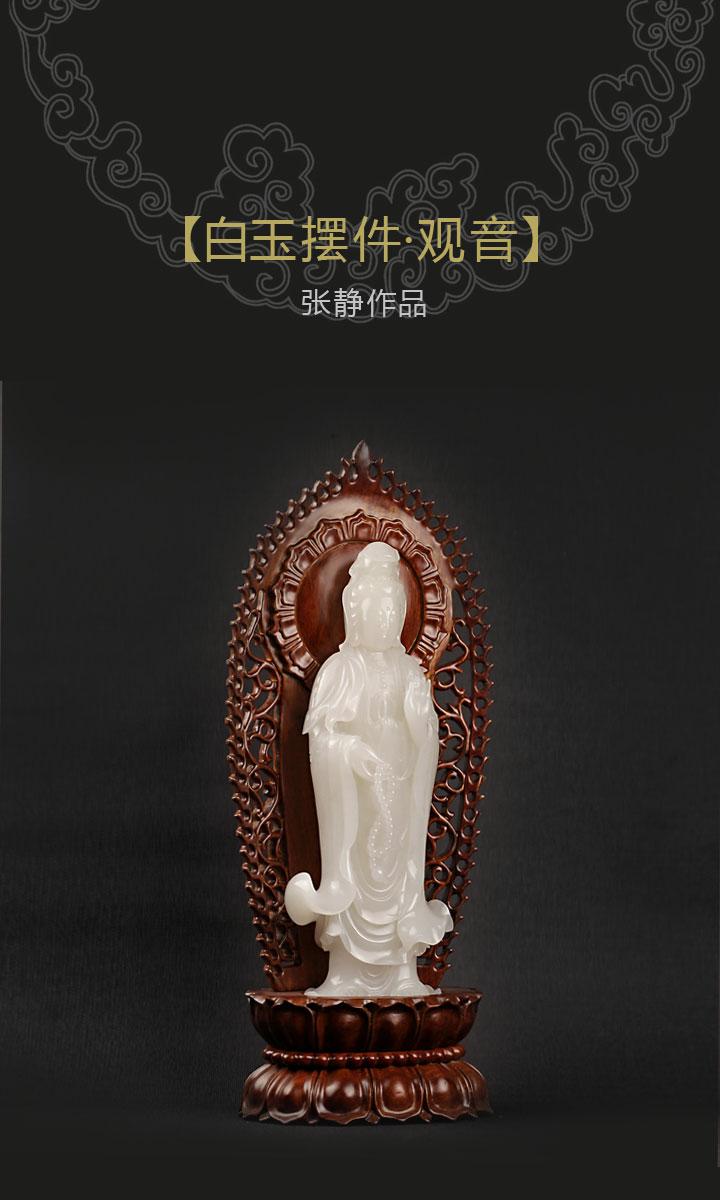 玉界臻品·北京中心新年玉雕名家作品展