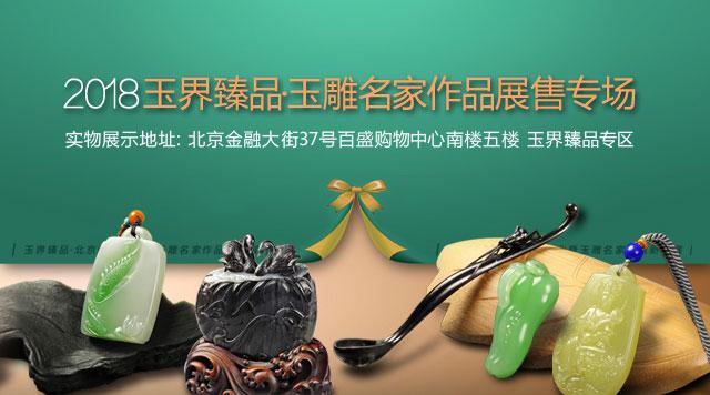 玉界臻品·北京实体展售中心